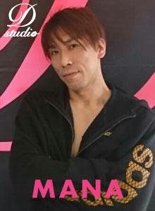 MANA(D STUDIOインストラクター)